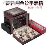 鱷魚紋手錶箱 高檔手錶盒首飾收納盒收藏盒手鍊儲物盒子 禮物 「繽紛創意家居」