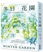 冬日花園【城邦讀書花園】