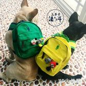 小書包自背能裝小型犬寵物狗狗背包可扣掛牽引雙肩金毛秋田 QQ13704『MG大尺碼』