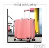 旅行箱女小輕便密碼小型小號拉桿登機20寸行李箱子包迷你男皮箱YYJ(快速出貨)