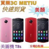 美圖 MEITU T8s 超美顏手機128G,5.2吋螢幕,分期0利率,聯強代理