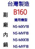【台灣製造!副廠內鍋】象印 B160 10人份內鍋黑金剛。可用機型NS-MXV18/NS-MVF18/NS-MXK18/NS-MYF18