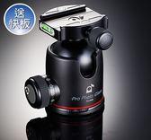 【送快拆板】PHOTO Clam Pro-34NS 黑色 有阻尼設計 公司貨 保固3年