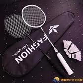 羽毛球拍雙拍耐用型成人學生黑白粉色全碳素超輕羽毛球球拍【勇敢者】