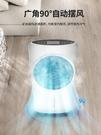 快速出貨 噴霧電風扇家用落地立式加濕霧化加水制冷循環水冷風扇【全館免運】