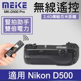 【D500 電池手把 附遙控器】公司貨 一年保固 Meike 美科MK-D500 PRO 同 Nikon MB-D17