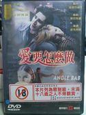 挖寶二手片-M09-070-正版DVD*電影【愛要怎麼做】-約翰林區*賈桂琳麥肯錫