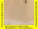 全新書博民逛書店閩臺傳統聚落保護與旅遊開發Y92779 龐駿 張傑 東南大學出版
