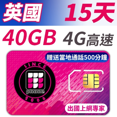 【TPHONE上網專家】英國 15天 40GB超大流量 4G高速上網 贈送當地通話 500分鐘