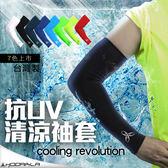 HODARLA 抗UV輕涼袖套(一雙入 自行車 高爾夫 MIT台灣製 反光LOGO 免運≡排汗專家≡