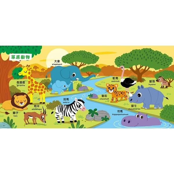Kid's雙語認知圖畫字典:可愛動物.交通工具
