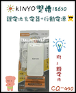 充電器 耐嘉 KINYO 雙槽18650鋰電池充電器+行動電源  CQ-450 行動電源 快充 手電筒