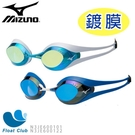 MIZUNO 競技型鏡面鍍膜泳鏡 GX-SONIC EYE N3JE600 日本製