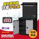 專業大廠強力推薦 樹德 WS-ALI09 雙門置物櫃專業作業平台桌
