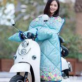 電動摩托車擋風被冬季加大加厚加絨電瓶車擋風罩冬天保暖護膝防風 DJ4651 『美好時光』