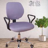 椅套 椅墊分體轉椅套彈力電腦椅套簡約凳子套罩家用椅子套罩通用椅背套【快速出貨八折優惠】