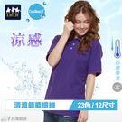 深紫 紫色 Polo衫 加大尺碼 涼感 【現貨】