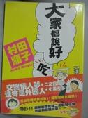 【書寶二手書T3/餐飲_JRJ】大家都說好吃!達令的美味幸福料理_村田順子