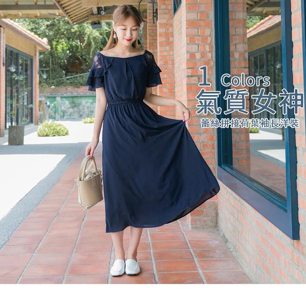 《DA5886-》荷葉袖口蕾絲雕花拼接純色長洋裝 OB嚴選