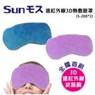 【SUNMOS】遠紅外線3D熱敷眼罩2入組(S-200) 顏色隨機出貨