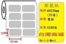 (小軸心)反銀龍貼紙 (雙排) (40X20mm) (4348張)(適用:TTP-244plus/TTP-345/TTP-247/T4e/T4/OS-214plus/CP-2140/CP-3140)