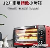 烤箱雙層電烤箱家用烘焙機小烤箱迷你全自動小型12升L多功能烤箱 雙十二全館免運