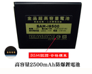【金品-BSMI認證】SAMSUNG三星 S4 / i9500 GT-i9500 / J N075T B600BE