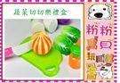 *粉粉寶貝玩具*ST安全玩具 蔬菜切切樂...
