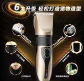 寵物理髮器 電推剪毛器泰迪動物修剪狗毛的推子理發工具 QG1588『樂愛居家館』