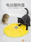 貓玩具電動貓轉盤自動逗貓棒小貓咪逗貓陪伴貓咪電動玩具貓咪用品 雅楓居