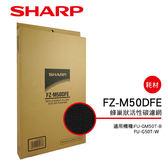 【SHARP 夏普】FU-GM50T-B、FU-G50T-W專用活性碳濾網 FZ-M50DFE