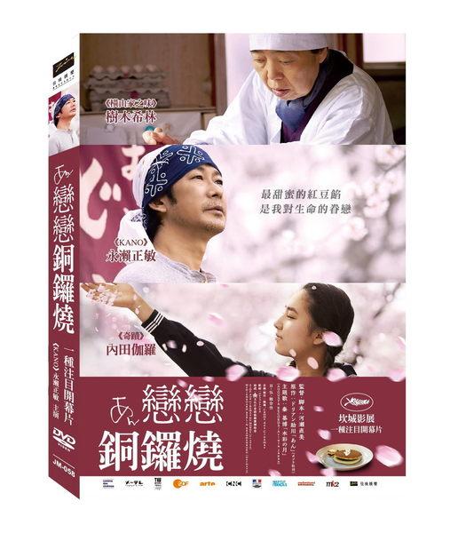 戀戀銅鑼燒 DVD  (音樂影片購)