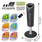 北方  智慧型陶瓷搖控電暖器 PTC56201TR PTC5620TR 北方電暖器