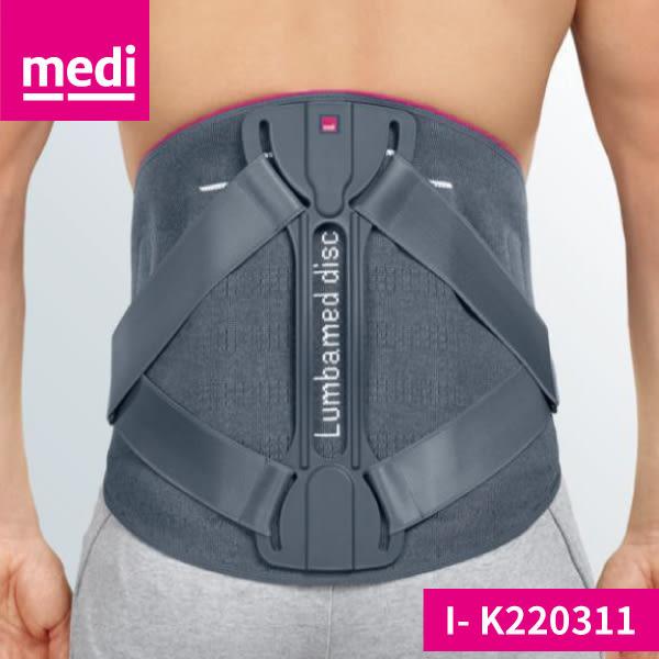 medi 專業醫療護具 12 吋護腰背支撐帶-紳士(新款、I~V ) 德國進口【杏一】