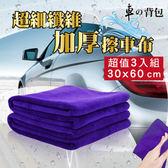 【車的背包】超細纖維 加厚 擦車布 (紫色3入)