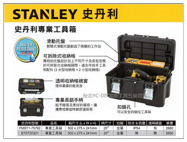 【台北益昌】美國史丹利 STANLEY STST20321( 無防水&防塵) 專業工具箱 收納盒 零件盒