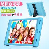 莫瑞蘋果iPad Air2保護套平板電腦5/6硅膠套Air1全包邊卡通防摔殼