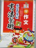 【書寶二手書T9/少年童書_MEI】輕鬆有趣的書法藝術_幼福編輯部編輯