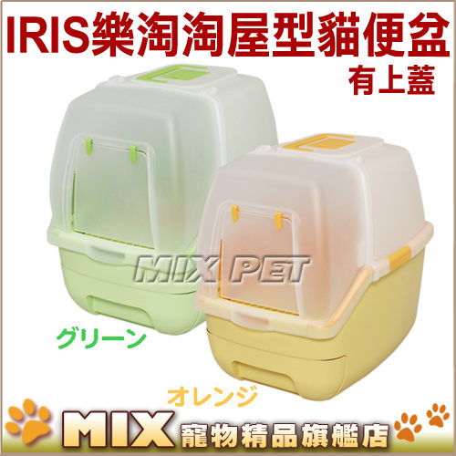 ◆MIX米克斯◆【特價】日本IRIS,樂淘淘貓便盆-有上蓋 RCT-530F,抽屜式雙層貓砂屋貓砂盆(全配)