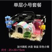 倉鼠籠 倉鼠寶寶亞克力倉鼠籠子金絲熊籠單層透明超大別墅用品玩具【開學日快速出貨八折】