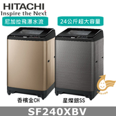 HITACHI【SF240XBV】日立 24公斤槽洗淨大容量直立式洗衣機