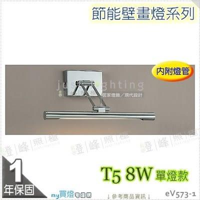 【壁燈】T5.8W壁畫燈.鏡台燈。金屬鍍鉻。可上下微調光線角度【燈峰照極】#eV573-1