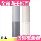 日本 正版 TANITA 口臭檢測器 E...