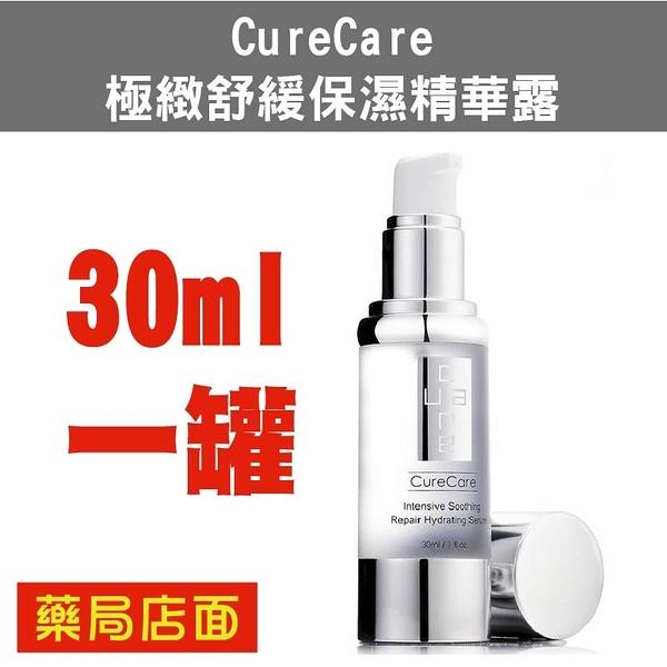 4月特價 CureCare安炫曜 極緻舒緩保濕精華露 30ml 元氣健康館