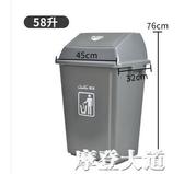 搖蓋帶蓋有蓋垃圾桶大號 戶外商用家用廚房垃圾箱餐飲廁所衛生間QM『摩登大道』