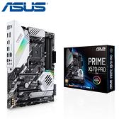 AUSU 華碩 PRIME X570-PRO CSM ATX AM4腳位 主機板