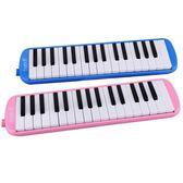 口風琴32鍵兒童成人初學者學生用演奏玩具課堂口吹專業樂器鍵盤琴 樂活生活館