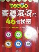 【書寶二手書T1/投資_LCC】超人氣店舖-客源滾滾的46個祕密_武永昭光