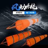 熱銷測風儀夜光熒橙白小風速風向袋戶外裝飾加厚防水耐用型風向標專用測風儀