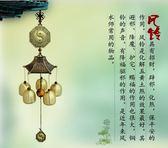 八卦純銅風鈴5鈴鐺 創意金屬掛飾門飾 化煞辟邪保平安 皇者榮耀